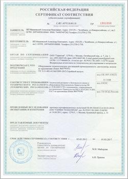 """Сертификат качества на самогонный аппарат """"МАГАРЫЧ МАШКОВСКОГО Экспорт БКДР"""""""