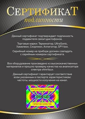 Сертификат подлинности