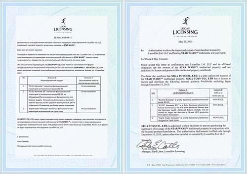 """Фирмой-изготовителем планетария получено официальное одобрение от компании """"Lucasfilm"""" Ltd на использование торговой марки """"Star Wars"""""""