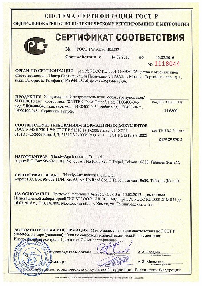 Сертификат ГОСТ Р (нажмите,