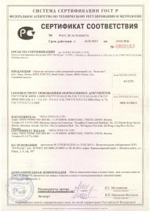 Сертификат на изделие
