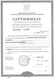 Лазерный дальномер Leica Disto D2 подходит для решения профессиональных задач, так как по результатам испытаний был занесен в реестр измерительных средств РФ