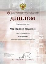 Диплом о награждении серебрянной медалью дозиметра Радекс 1503+
