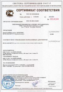 Сертификат соответствия дозиметра Defender