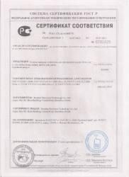 Сертификат соответствия на зарядное устройство дозиметра SMG-2