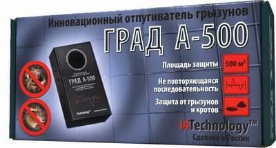 """Упаковочная коробка инновационного отпугивателя грызунов и кротов """"Град  А-500"""""""