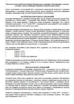 """Практические результаты испытаний """"Биоларвицида"""" 1"""