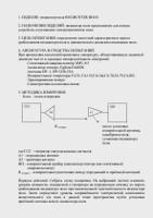 Протокол исследований, страница 2