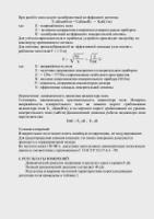 Протокол исследований, страница 3