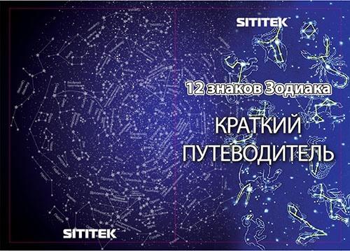 """Прекрасным дополнением к планетарию SITITEK """"Media STK"""", которое наверняка понравится детям, является краткий путеводитель по знакам Зодиака на русском языке, включенный в комплект поставки"""