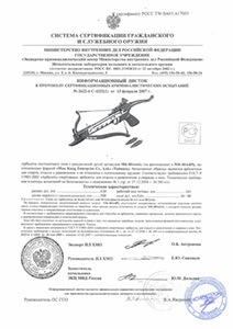 Протокол испытаний, в котором установлено, что данный арбалет соответствует ГОСТ Р и не относится к оружию