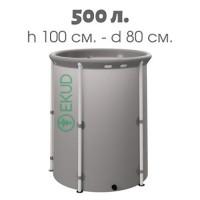 Бочка для воды EKUD складная, из ПВХ (500 л., h=100см)
